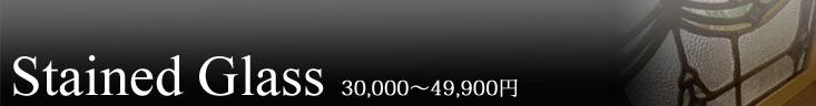 30,000円~49,900円